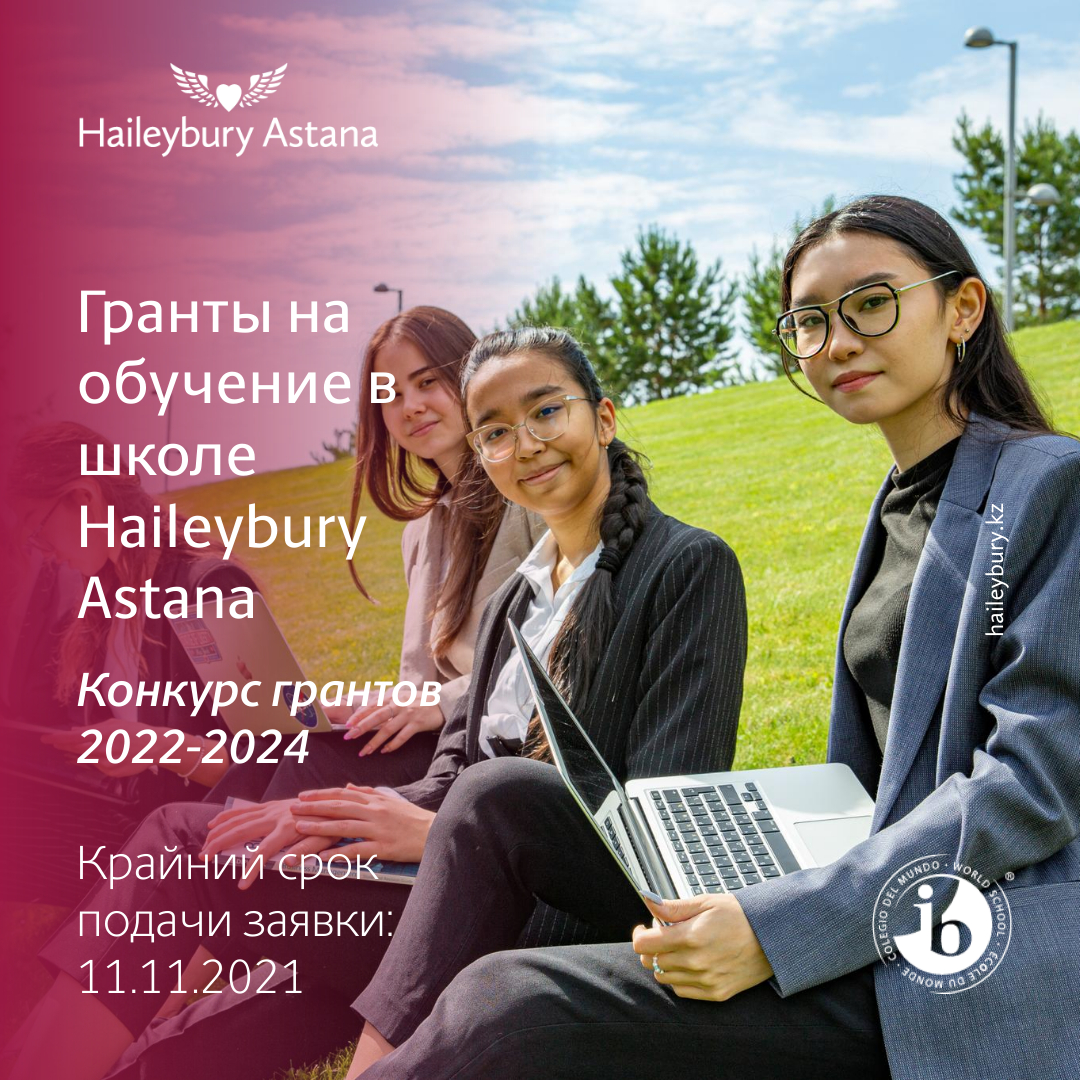 The Haileybury Astana Full and Partial Scholarship Competition for 2022-2024